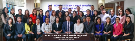 SECRETARIAT OF HUMAN RIGHTS COMMISSION MONGOLIA