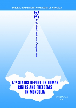 "Submission of 17th annual report on ""Situation of Human Rights and Freedoms in Mongolia"""