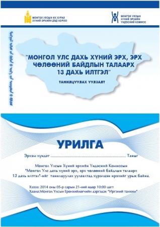"""""""Монгол Улс дахь хүний эрх, эрх чөлөөний байдлын талаарх 13 дахь илтгэл""""-ийг иргэд, олон нийтэд танилцуулах уулзалтад урьж байна."""