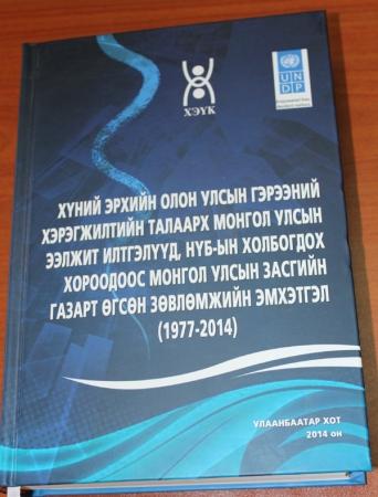 """""""Хүний эрхийн олон улсын гэрээний хэрэгжилтийн талаарх Монгол Улсын ээлжит илтгэлүүд, НҮБ-ын холбогдох хороодоос Монгол Улсын Засгийн газарт өгсөн зөвлөмжийн эмхэтгэл""""-ийг хэвлүүллээ"""