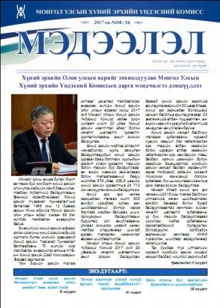 Мэдээллийн хуудас 2017 №04(53)